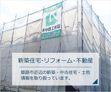 新築住宅・リフォーム・不動産
